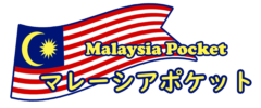マレーシア ポケット